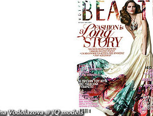 Irina Vodolazova cover for Votre Beaute, June 08