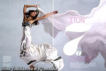 Irina Vodolazova for Elle Greece