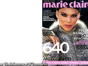 Irina Vodolazova Cover for Marie Claire, Oct 08
