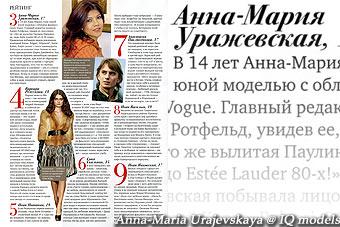 Anna-Maria Urajevskaya in Tatler Russia, Oct 08