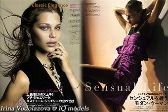 Irina Vodolazova for Marie Claire Japan, Jan 09
