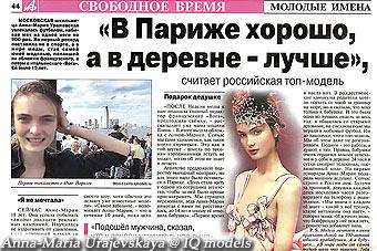 Anna-Maria Urajevskaya for AiF, Russia