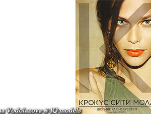 Irina Vodolazova Campaign for Crocus City Mall