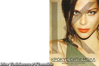 Irina Vodolazova Campaign for Crocus City Mall