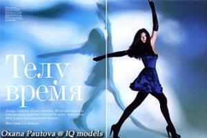 Oxana Pautova for Bazaar, Oct 07