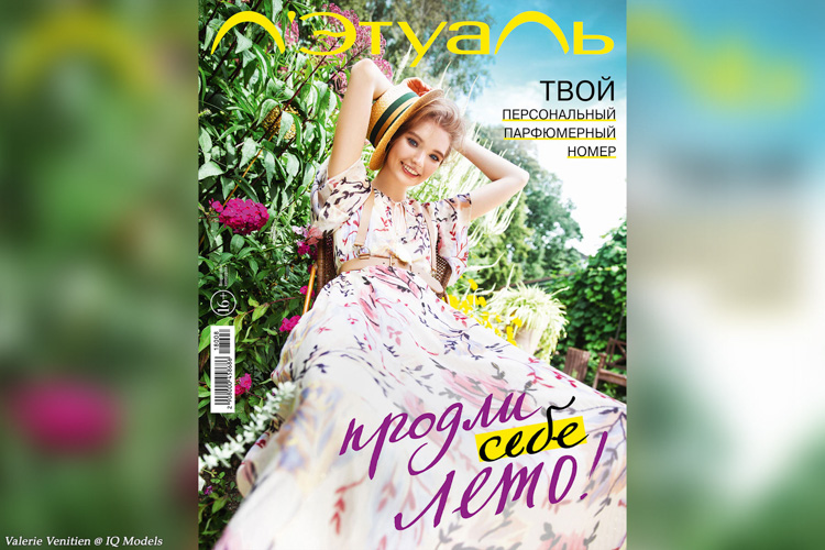 Valerie Venitien cover for L'etoile Magazine (August 2018)