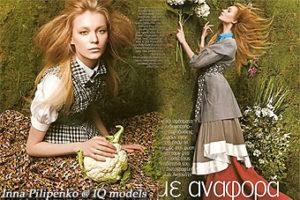 Inna Pilipenko for Vogue Greece