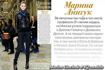 Marina Linchuk in Tatler Russia, Oct 08
