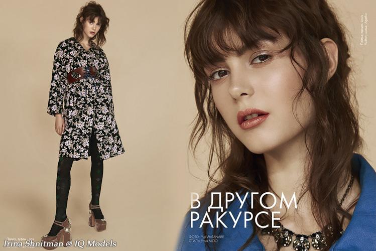 Irina Shnitman for Elle Russia