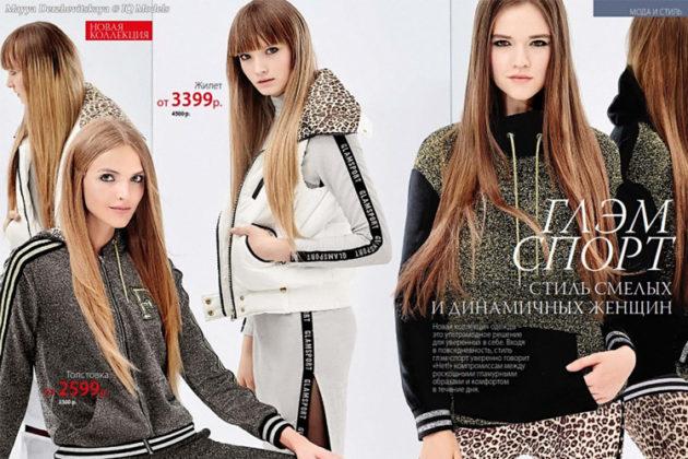 Mayya Derzhevitskaya for Fabric Catalog (September 2018)