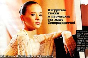 Marianna Kirichenko for Liza Girl Russia, May11