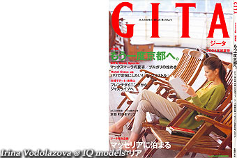 Irina Vodolazova Cover Page of Gita, Japan, 2004