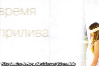 Asya Savicheva & Vika Lonina for Menu, June 2006